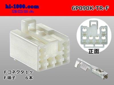東海理化製090型6極Fコネクタ(端子付)/6P090K-TR-F