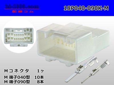 18P040型+090型ハイブリッドオス端子側コネクタキットM040+M090-SMTS/18P040-090K-M