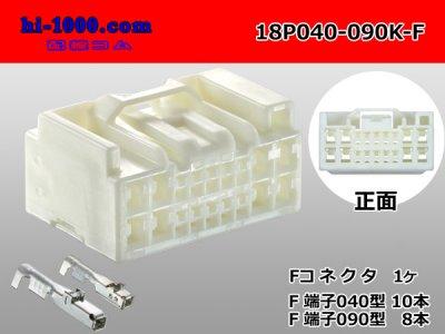 18P040型+090型ハイブリッドメス端子側コネクタキットF040+F090-SMTS/18P040-090K-F