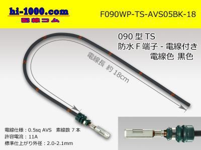 090型TS【防水】メス端子-AVS0.5黒色電線18cm付き/F090WP-TS-AVS05BK-18