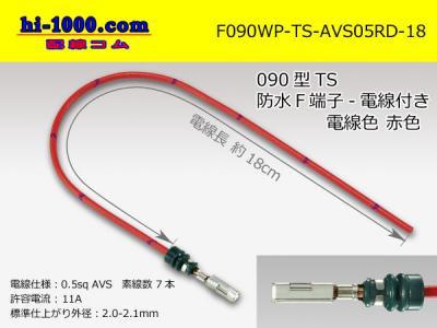 090型TS【防水】メス端子-AVS0.5赤色電線18cm付き/F090WP-TS-AVS05RD-18