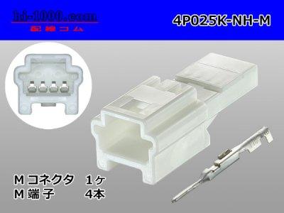 025型住友電装NHシリーズ4極オス端子側コネクタキットM025-NH/4P025K-NH-M