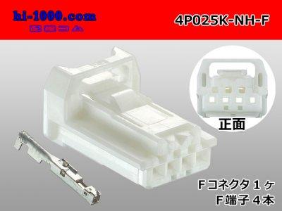 025型住友電装NHシリーズ4極メス端子側コネクタキットF025-NH/4P025K-NH-F