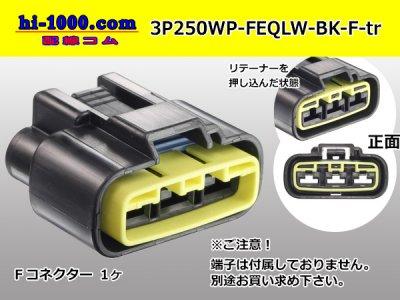 3P古河QLW【防水】メス端子側黒色カプラのみ(メス端子無し)/3P250WP-FEQLW-BK-F-tr
