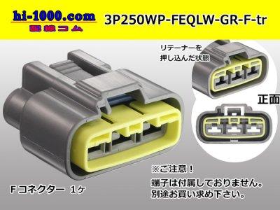 3P古河QLW【防水】メス端子側グレーカプラのみ(メス端子無し)/3P250WP-FEQLW-GR-F-tr