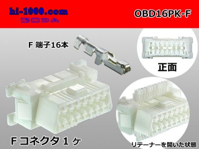 AMP製OBD-�16極メス端子側コネクタキットF-OBD/OBD16PK-F