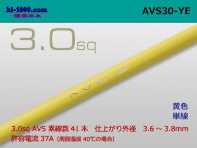 住友電装 AVS3.0 (1m)黄色/AVS30-YE