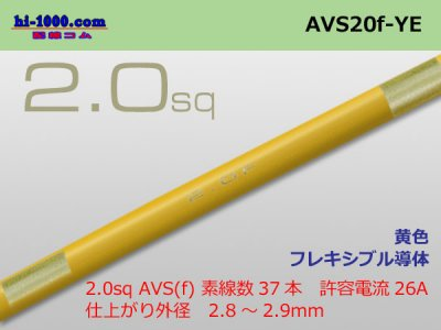 住友電装 AVS2.0f(1m)黄色/AVS20f-YE