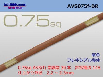 住友電装 AVS0.75f (1m)茶/AVS075f-BR