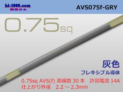 住友電装 AVS0.75f (1m)灰色/AVS075f-GRY