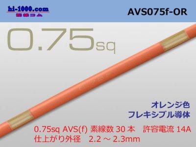 住友電装 AVS0.75f (1m)オレンジ色/AVS075f-OR
