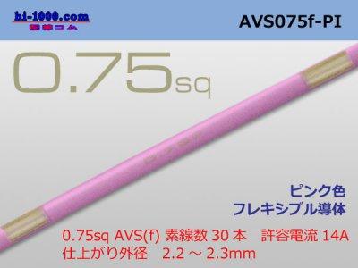 住友電装 AVS0.75f (1m)ピンク色/AVS075f-PI