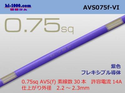 住友電装 AVS0.75f (1m)紫色/AVS075f-VI