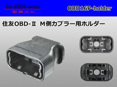 住友OBD-� M側コネクタ用黒色ホルダーのみ/OBD16P-holder
