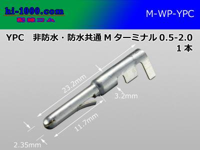 YPC非防水・防水共通ターミナルM側0.5〜2.0/M-WP-YPC