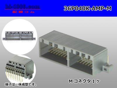 040Ⅱ36極マルチロックコネクタM側-端子一体型/36P040K-AMP-M