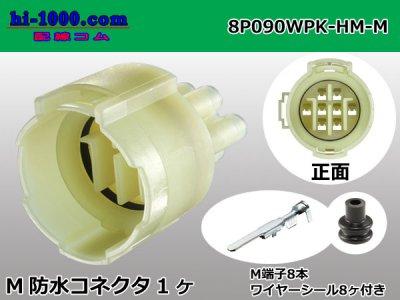 8P090型HM(ナチュラル)【防水】オス端子側コネクタキットM090WP-HM/MT/8P090WPK-HM-M