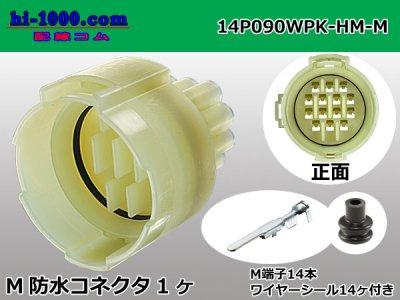 14P090型HM(ナチュラル)【防水】オス端子側コネクタキットM090WP-HM/MT/14P090WPK-HM-M