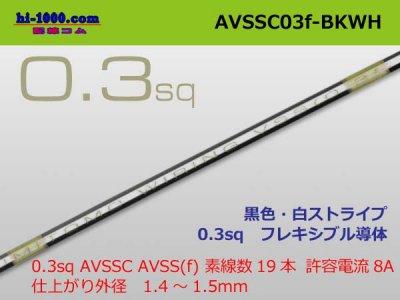 住友電装 AVSSC0.3f (1m) 黒色・白ストライプ/AVSSC03f-BKWH