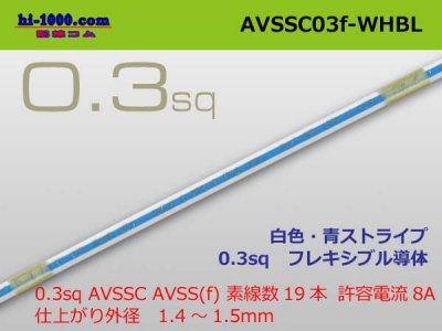 住友電装 AVSSC0.3f (1m) 白色・青ストライプ/AVSSC03f-WHBL