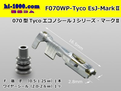 Tyco製070型防水エコノシールJマーク�F端子/F070WP-Tyco-EsJ-Mark�