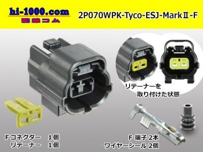 TycoエコノシールJシリーズ・マーク�070型2極防水プラグF側コネクタキットF070WP-Tyco-EsJ-Mark�