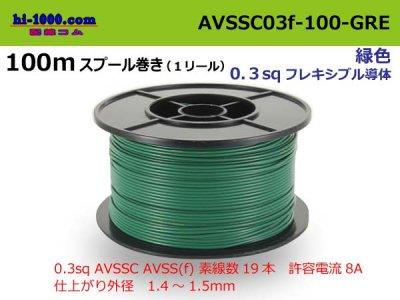 住友電装 AVSSC0.3f スプール100m巻き 緑色/AVSSC03f-100-GRE