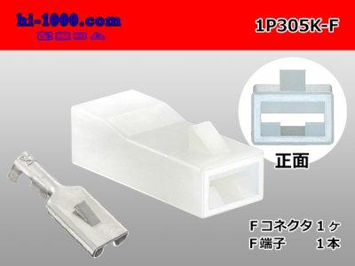 1P305型FコネクタキットF305-1P/1P305K-F