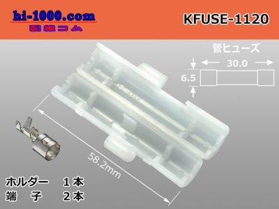 管ヒューズホルダーパーツF-KFUSE-8170-02/KFUSE-1120