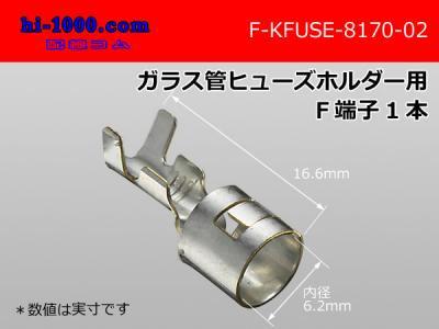 管ヒューズホルダー用F端子0.5-1.25sq/F-KFUSE-8170-02