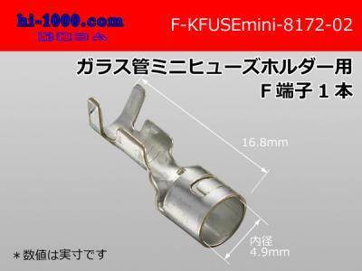 ミニ管ヒューズホルダー用F端子0.5-1.25sq/F-KFUSEmini-8172-02