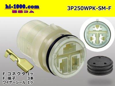 3P250型住友電装製防水F側コネクタキットF250-SMDS/3P250WPK-SM-F