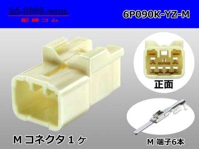 6P(090型)-矢崎090�シリーズオス端子側2+4タイプコネクタキットM090-SMTS/6P090K-YZ-M