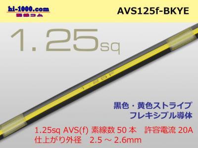 AVS1.25sq自動車用薄肉低圧電線(1m)黒色・黄ストライプ/AVS125f-BKYE