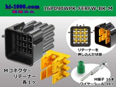 16極防水M端子側コネクタキットRFWシリーズ-黒色M090WP-RFW/16P090WPK-FERFW-BK-M