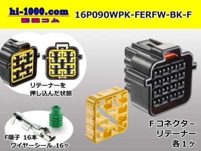 16極防水F端子側コネクタキットRFWシリーズ-黒色F090WP-RFW/16P090WPK-FERFW-BK-F