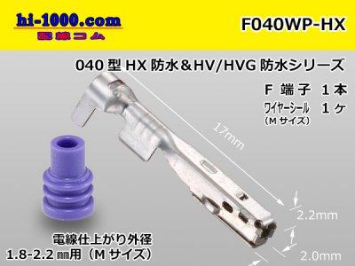 ●040型HX防水シリーズメス端子075125ワイヤーシール付き/F040WP-HX
