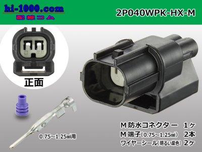 040型HX【防水】シリーズ2極M側黒色コネクタキットM040WP-HX/2P040WPK-HX-M