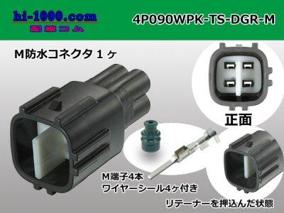 4P(090型)TS【防水】濃灰色MコネクタキットM090WP-TS/4P090WPK-TS-DGR-M