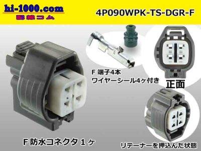 4P(090型)TS【防水】濃灰色FコネクタキットF090WP-TS/4P090WPK-TS-DGR-F