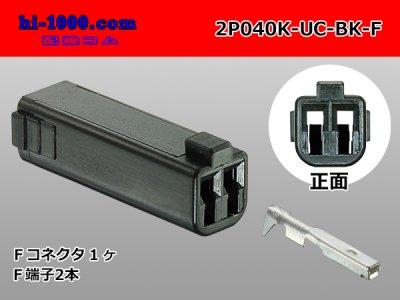 040型2極三菱電線工業製UCシリーズ黒色FコネクタキットF040-SJD-UC/2P040K-UC-BK-F