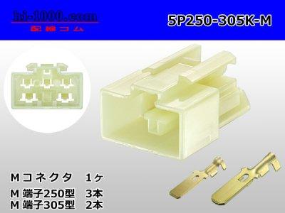 5P250型+305型ハイブリッドオス端子側コネクタキットM250-SMDS+M305-SMMT/5P250-305K-M