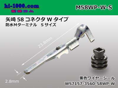 ●矢崎58コネクタ Wタイプ 防水ターミナル M側0.5-0.85/M58WP-W-S