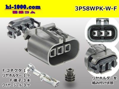 58コネクタ Wタイプ 防水ハウジング 3P F側F58WP-W-S/3P58WPK-W-F
