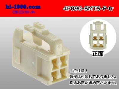 4P(090型)-TSシリーズFコネクタのみ(F端子無し)/4P090-SMTS-F-tr