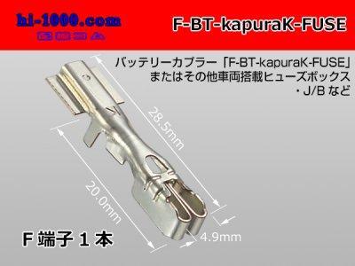 バッテリーカプラ用ヒューズ端子-住友電装製/F-BT-kapuraK-FUSE