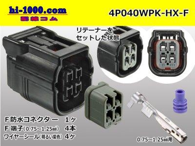 住友電装040型HX【防水】シリーズ4極F側コネクタ(端子付)/4P040WPK-HX-F