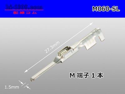 ●060型SLシリーズ非防水M端子/M060-SL