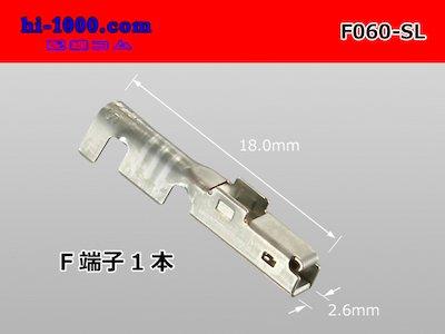 ●060型SLシリーズ非防水F端子/F060-SL