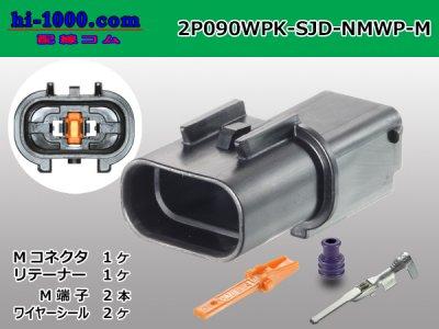 三菱電線工業製NMWPシリーズ2極防水Mコネクタ/2P090WPK-SJD-NMWP-M
